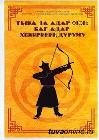 Вышла в свет брошюра по правилам стрельбы из тувинского национального лука