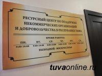 Объявлен конкурс среди НКО Тувы на получение субсидий из бюджета республики