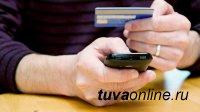 Телефонный мошенник выманил у жителя Тувы более одного миллиона рублей