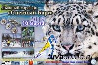 """На станции """"Тайга"""" (Тува) 16 марта состоится 50-километровый лыжный марафон в поддержку снежного барса"""