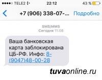 Не перезванивайте на смс-сообщения о блокировке карты, не сообщайте незнакомым лицам пин-код карты