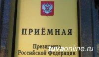 Начальник Главного управления МЧС России по Республике Тыва проведет приём граждан в приёмной Президента России
