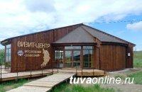 Алтай, Тува и Карелия получат 90 млн рублей на создание визит-центров экотуризма