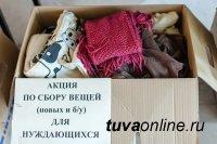 Минтруд Тувы приглашает передать одежду для малоимущих граждан в пункт сбора
