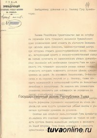 Госархив Тувы открыл на своем сайте еженедельную рубрику к 105-летию основания Кызыла