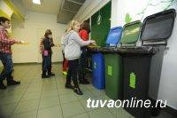 Школы Тувы приглашают показать пример в раздельном сборе отходов