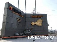 """""""Межегейуголь"""" до 2027 г вложит в создание угольного комплекса в Туве 11,3 млрд руб"""