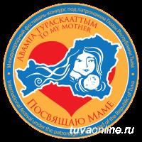В Туве число участников международного многоэтапного фестиваля-конкурса «Посвящаю маме» достигает 1000 человек!  Не пропустите!