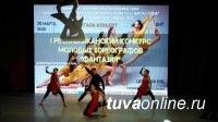 Аяс Ооржак завоевал Гран-При в Первом республиканском конкурсе молодых хореографов