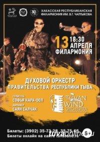 13 апреля Духовой оркестр Правительства Тувы выступит в  Абакане
