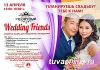 В Кызыле 13 апреля пройдет тренинг, парад презентаций всех участников организации свадебных торжеств и финал «Бриллиантовой невесты-2019»