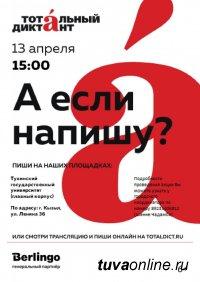 """Тува: Всех желающих 13 апреля приглашают участвовать в """"Тотальном диктанте"""""""