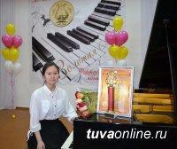 В Туве проведен фортепианный конкурс, посвященный памяти педагога Лидии Губановой