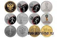 Банки Тувы обменяют мелочь на памятные монеты