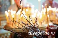 Для православных Тувы начинается Страстная неделя перед Пасхой