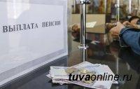 Тува: Пенсионный фонд сообщает о графике выплаты пенсий в мае