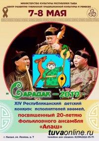 """В Туве 7-8 мая состоится детский конкурс среди исполнителей хоомея """"Сарадак"""""""