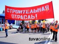 Кызыл: Программа мероприятий на первомайские праздники