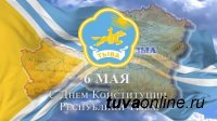 Поздравление Главы Тувы с Днем Конституции Республики Тыва