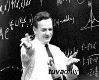 В ТувГУ 15-16 мая состоится 2-ая студенческая школа-семинар «Фейнмановские встречи в Туве»