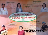 ЧЕЛОВЕК ТРУДА. Хирург Валентина Петровна Ооржак