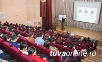 «Фейнмановские встречи в Туве» в Тувинском государственном университете