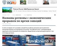 Тува лидер в России по темпам прироста экспортной выручки