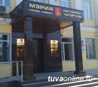 Мэрия Кызыла объявила конкурс на должность начальника отдела аренды и администрирования доходов