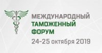 Дмитрий Медведев подписал распоряжение о ежегодном проведении Международного таможенного форума