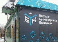 В России начали закрывать букмекерские конторы