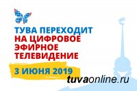 Тува сегодня переходит на цифровое телевещание