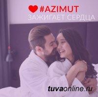 Просто смени обстановку - романтический отдых в AZIMUT Отель Кызыл