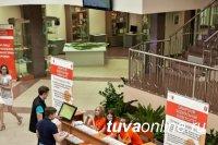 Выпускники школ Кызыла смогут подать документы в СФУ, не выезжая из города