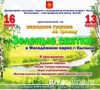 """16 июня в Молодежном сквере Кызыла пройдут """"Зеленые святки"""""""