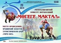 Центр тувинской культуры проведет 20 июля на озере Торе-Холь Конкурс восхвалений борьбы хуреш