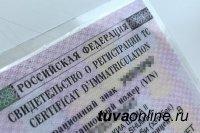 Свидетельство о регистрации транспортных средств уменьшится в размерах