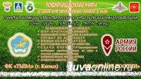 В Кызыле 23 июня состоится товарищеский матч между футбольными командами «Тыва» и «Армия России»