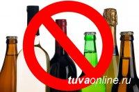 28 июня в связи с празднованием Дня молодежи в Кызыле введен запрет на продажу спиртного