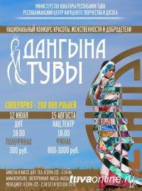 В Туве до 5 июля принимаются заявки на конкурс красоты с суперпризом в двести тысяч рублей