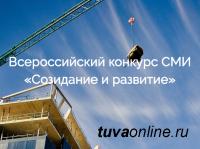 Минстрой России и Фонд ЖКХ объявляют о проведении Всероссийского конкурса СМИ