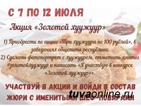 Фестиваль тувинской баранины: С 7 по 12 июля купи 3 хуужуура по 100 рублей, размести пост в соцсетях и выиграй право войти в состав жюри фестиваля