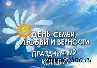 Концерт, посвященный Дню семьи, любви и верности, пройдет в Кызыле 6 июля