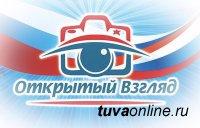 """Полицейских Тувы приглашают участвовать в фотоконкурсе """" Открытый взгляд"""""""