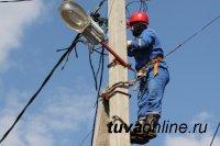 Россети-Сибирь-Тува информируют о плановых отключениях электроэнергии 9 июля в Тандинском и Пий-Хемском кожуунах