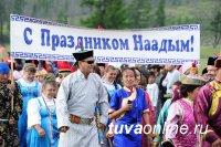 ПРОГРАММА главного праздника животноводов Тувы - Наадыма-2019