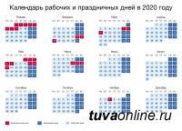 Правительство России утвердило календарь выходных на 2020 год