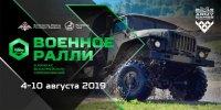 Тува в ожидании второго международного этапа конкурса военных водителей