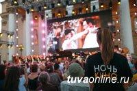 В Кызыле состоится четвёртая Всероссийская акция «Ночь кино»