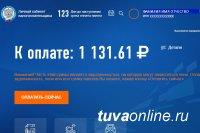 Пользователи «Личного кабинета налогоплательщика» начали получать уведомления на уплату имущественных налогов