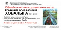 В Кызыле откроется юбилейная выставка художника-живописца Владимира Ховалыга
